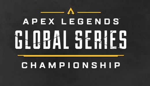 エーペックスレジェンドグローバルシリーズチャンピオンシップが開催!賞金がかつてないほど高いらしいぞ!!