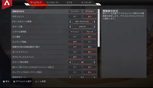 【Switch版】弾が当たりやすくなる設定解説紹介!!【Apex】