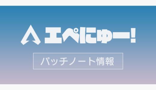 【Apex】シーズン9パッチノート解説!スピファ弱体化...