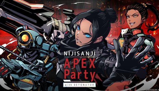 【APEX Party】NIJISANJI APEX Party with DETONATOR 出場者 メンバー チーム まとめ一覧【Apex】