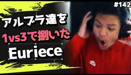 【Apex】Eurieceがアルブラチームを1人で3タテ!?