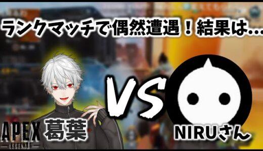 【Apex】葛葉 VS NIRU