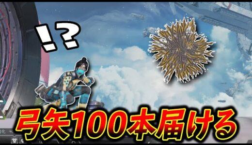 【Apex】敵に弓矢100本届けたら反応が面白すぎたwww