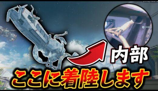 "【Apex】誰も行った事が無い""空中に浮いてる謎の宇宙船""に潜入!?"