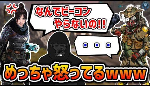 【Apex】ランクマッチで野良同士が喧嘩!?ゴリラのギスギスペックス...