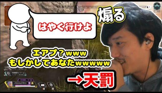 【Apex】視聴者「はやく行けよ」布団ちゃん「もしかしてあなたエアプ?www」→ 結果...
