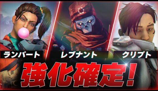 【朗報】ランパート、レブナント、クリプトが強化決定!【Apex】