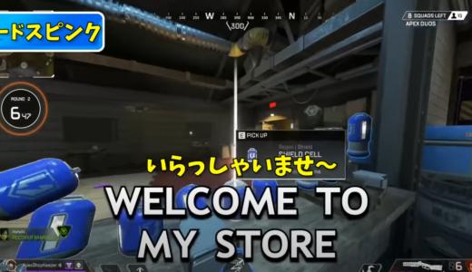 【Apex】海外でバズったApex Legendsのお店開業動画が面白すぎるwwwwww