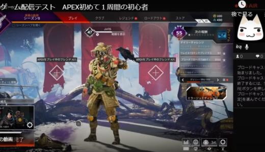 【Apex】俺的ゲーム速報の刃さんがAPEX初めて1周間のゲーム配信!【初心者】