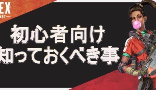 【Apex】初心者ワイ「オラオラ!めっちゃ弾当ててるぞ!」上級者「バン!バン!」ワイ「ダウン」←なぜなのか?