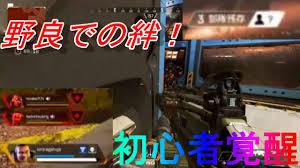 【Apex】初心者フレのランク動画見たらあまりにも可哀想だったんだが...