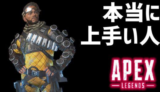 【Apex】強い人って、簡単に詰めて簡単に敵を倒していくけど、そんな思い切って詰めていいものなの?