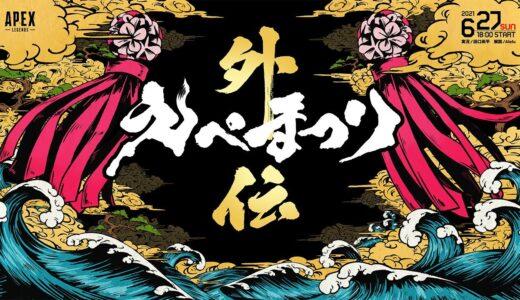 【6/27開催】えぺまつり外伝 全出場者メンバー・ルールまとめ一覧【Apex】