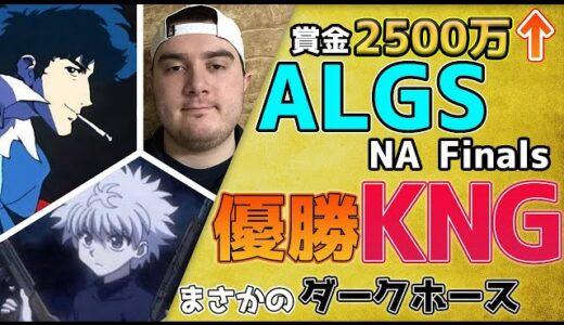 【Apex】強豪ぞろいのALGS決勝!!優勝はまさかの…