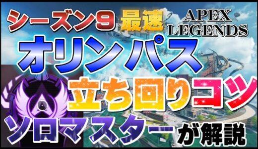 【Apex】シーズン9最速!オリンパス立ち回りをソロマスターが解説!!