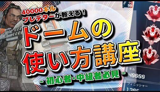 【Apex】40000キルプレデターが教える!ドームの使い方講座【初心者・中級者・解説】