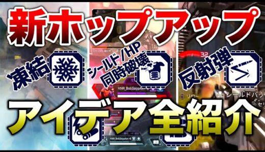 【Apex】新ホップアップアイディア全紹介!登場したら面白過ぎる!!