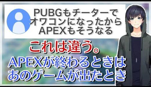 【Apex】APEXはオワコン化する?【BobSappAim】