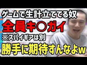 【Apex】スタヌとあどみんの件について触れる加藤純一