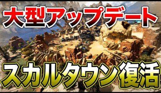 【Apex】次回の大型アップデートで『スカルタウン』復活か!?
