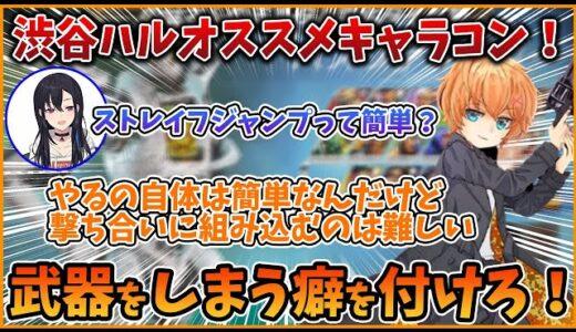 【Apex】渋谷ハルが一番オススメするキャラコンを解説!