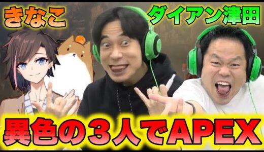 【Apex】板倉「きなこさんとダイアン津田と一緒にプレイしました!」→ 異色の3人でAPEX