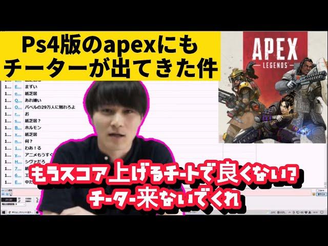 Apex 加藤純一 「Apex Legends」世界最高峰への切符を懸けた戦いを配信