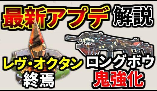 【Apex】最新大型アプデ解説!レヴ&オクタン突撃弱体化!!