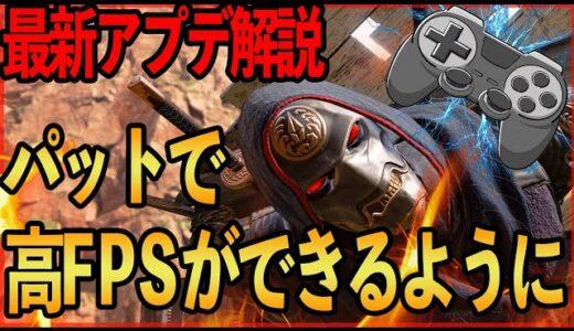 【Apex】ついにPADでも高FPSでプレイできるようになる!?最新大型アプデ解説!!