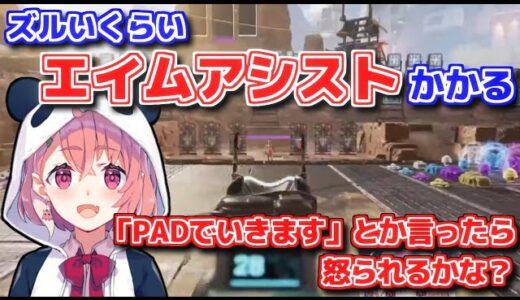 【Apex】大会にPADで出場するか迷う笹木咲