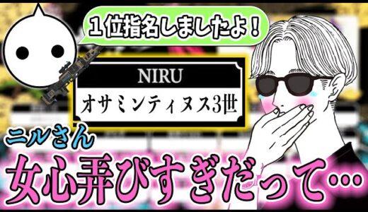 【えぺまつり外伝】NIRUのまさかのドラフト1位指名に乙女になってしまうオサムさん【Apex】