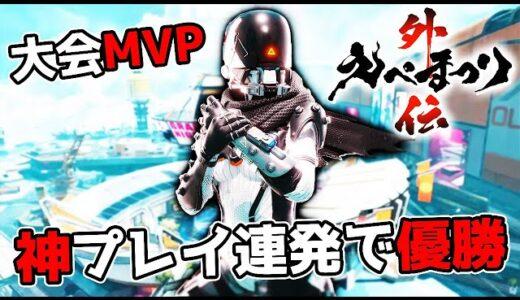 【えぺまつり外伝】オーダーと最高の立ち回りで優勝して大会MVP【NIRU】