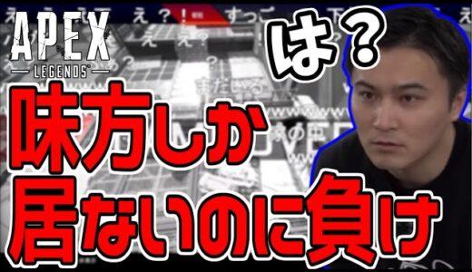 【Apex】加藤純一「は?」敵「勝ち申したw」→ 敵に天才が居た試合...