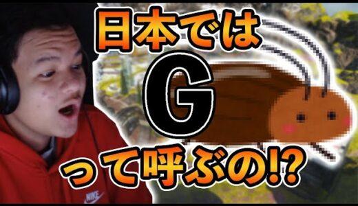 """【Apex】日本の""""G""""の概念について知ってしまうEuriece"""