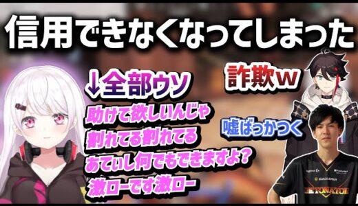 【Apex】嘘ばっかりついてあれるさんからの信用が0になる椎名唯華
