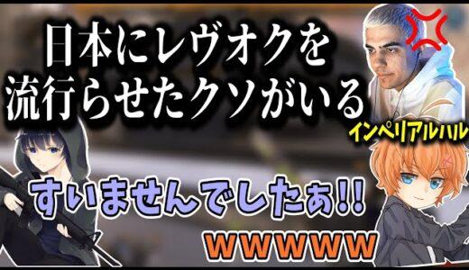 【Apex】インペリアルハル「日本にレヴオクを流行らせたクソがいる」BobSappAim「すいません」渋谷ハル「wwww」