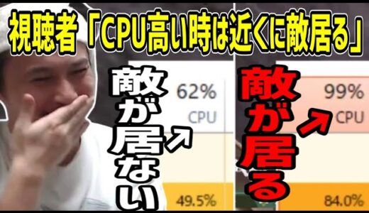 【ワザップ!】視聴者「CPU高い時は近くに敵居る」→ 加藤純一、ついに裏技を見つけてしまう...【Apex】