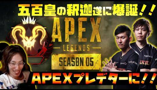 【Apex】五百皇の釈迦遂に爆誕!APEXプレデターに!!【DTN3BR】