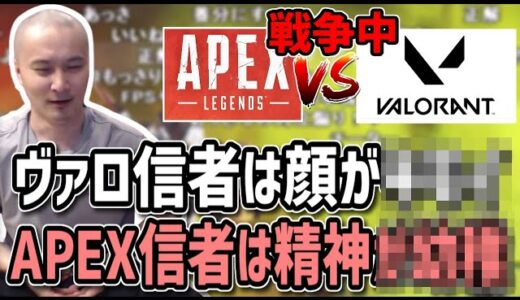 【Apex】APEX信者とヴァロ信者の戦争に終止符を打つ加藤純一