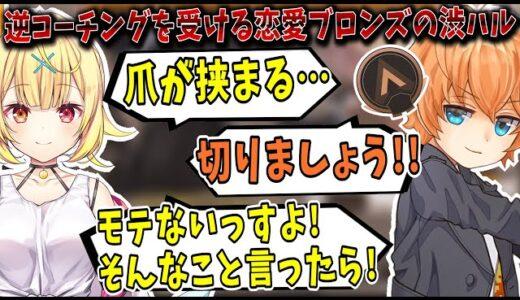 【Apex】星川サラから逆コーチングを受ける恋愛ブロンズの渋谷ハル