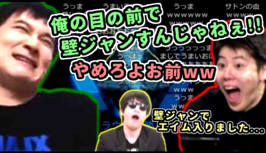 【Apex】おにや、目の前で壁ジャンして加藤純一を怒らせてしまう...【おにや・はんじょう・加藤純一】