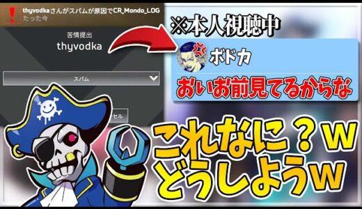 【Apex】ボドカを誤通報したら配信を見られていたモンド
