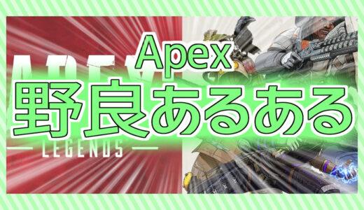 【Apex】1対3の状態からビーコン取りに行こうとして、相手が漁ってる所を打つ奴アホなん?【エーペックス】