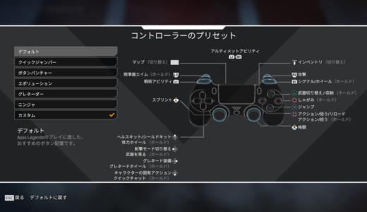 【疑問】このゲーム一番訳わからないのは四角ボタンの優先順位だよね?【Apex】
