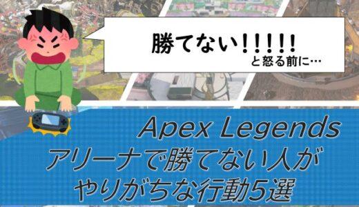 【Apex】アリーナ、脳死で行動する奴が多くて笑えん!→初心者がやりがちな行動が...【エーペックス】