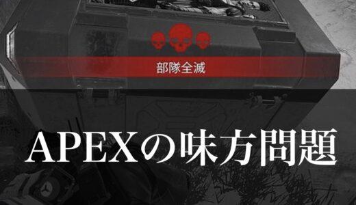 【Apex】残り3部隊で2パがやり合いはじめたのにハイドする味方が分けわからん!!