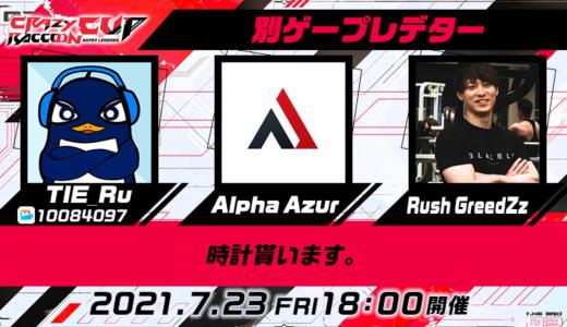 【CRカップ】Alpha Azur、見事なエイムで3タテ!【エーペックス】