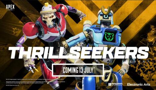 【速報】7月14日からスタートする次のAPEX最新イベントトレーラーが公開!!【Apex】