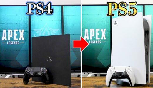 【Apex】ps4proでやってるんだけどps5に変えたら劇的に戦績あがるもん?