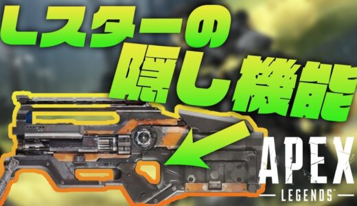 【Apex】Lスターってボルトが強過ぎるだけで他の武器と比較すると結構強い方だよな!!